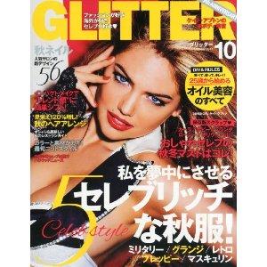 GLITTER 10月号